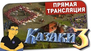 СТРИМ КАЗАКИ 3  Глобальная война на три фронта