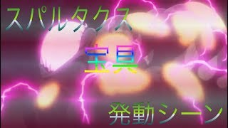 スパルタクス宝具発動シーン【Fate/Apocrypha】疵獣の咆吼(クライング・ウォーモンガー)
