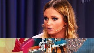 Мужское / Женское - Бедная Дана. Выпуск от 20.02.2018