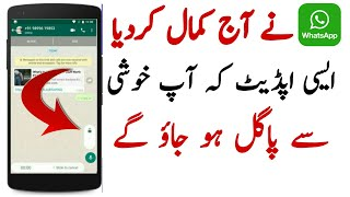 What's up Voice Lock Recording | What's up New Feature 2018 | Urdu Hindi  ytQurban