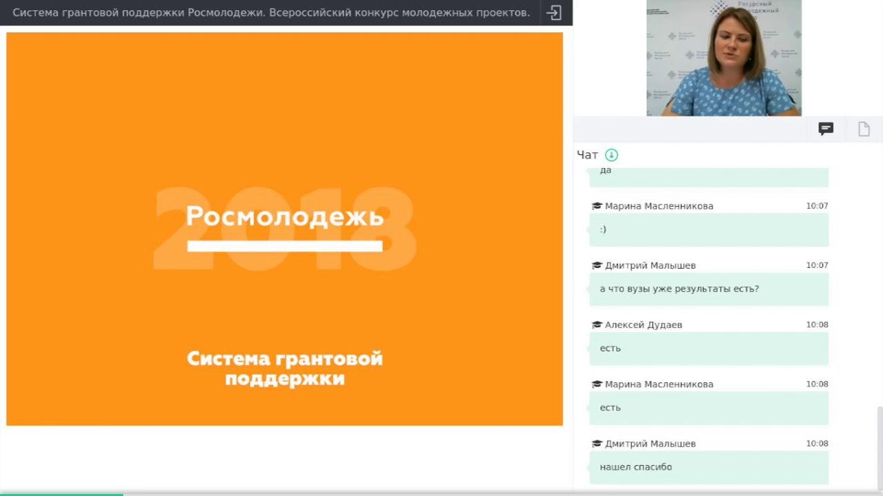 система грантовой поддержки Московкина Елизавета
