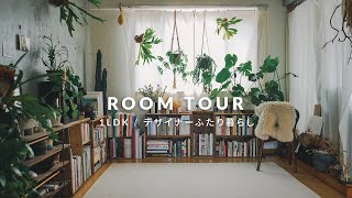 【ROOM TOUR】Tokyo Apartment | Plants & Aesthetic | Interior | Japan | Japanese designer couple