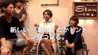 """みえ チャンネル & ☆スタンス スタッフ 福岡 博多 """"Surf&Rock""""美容室『..."""