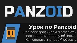 урок по Panzoid! Создание интро с нуля. Обо всех эффектах Panzoid - как сделать обводку объектов!!!!