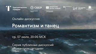 Николай Цискаридзе и Алена Долецкая: Романтизм и танец / Онлайн-дискуссия