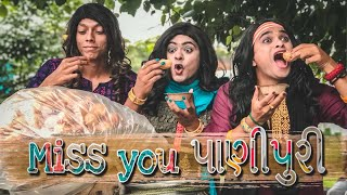 jigli khajur new video 2018 - Miss u panipuri - gujarati comedy video by nitin jani