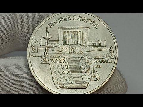 5 рублей 1990 года. Матенадаран. г.Ереван.