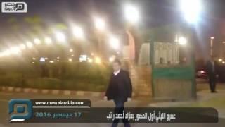 مصر العربية   عمرو الليثي أول الحضور بعزاء أحمد راتب