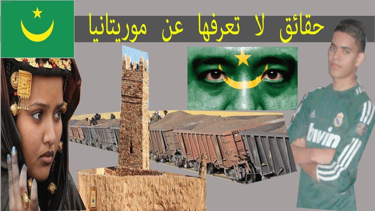 25 معلومة رهيبة عن دولة موريتانيا facts about Mauritanie