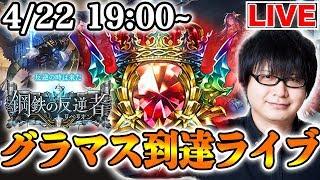 【シャドバ】くすきのグラマス到達ライブ!!【シャドウバース/ライブ】
