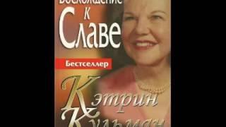 Кетрин Кульман Восхождение к славе
