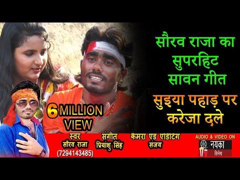Bol Bam HD Video 2018 ||   सुइया पहाड़   पर करेजा दले|| Singer Saurav Raja || भोजपुरी बोलबम भक्ति गीत