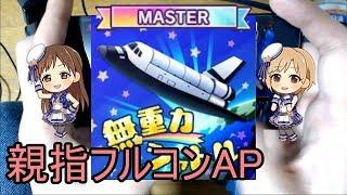 【デレステ親指ap】無重力シャトル master