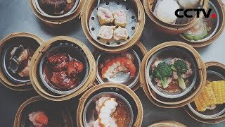 [多彩亚洲] 亚洲文明对话大会五月举行 广东广州 乐享亚洲美食 品味千年花城 | CCTV