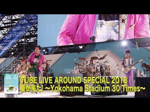 TUBE Blu-ray&DVD 「TUBE LIVE AROUND SPECIAL 2018 夏が来た! 〜Yokohama Stadium 30 Times〜」トレーラー