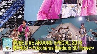 TUBE Blu-ray&DVD 「TUBE LIVE AROUND SPECIAL 2018 夏が来た! ~Yokohama Stadium 30 Times~」トレーラー