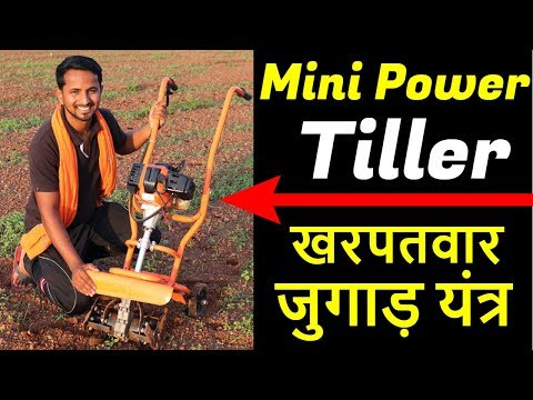 Neptune Garden Mini Power Tiller/Cultivator/Weeder Full Review | मिनी पॉवर टिलर | Top Reviews
