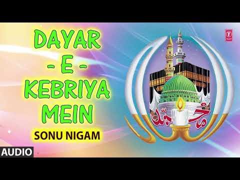 ► दायर - ऐ - किबरीया में (Audio) New Naat 2018 || SONU NIGAM || T-Series Islamic Music