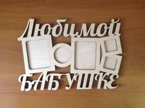 Фоторамки рамки слова