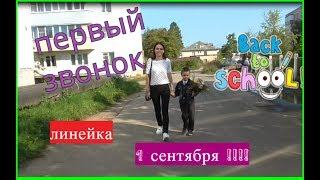 ПЕРВЫЙ ЗВОНОК ЛИНЕЙКА С 1 СЕНТЯБРЯ 2018 г