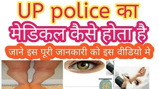 Up police 2018
