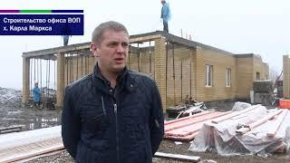 Строительство офиса ВОП на хуторе Карла Маркса