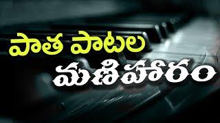 Telugu Old Songs Collection 3 - Video Songs Jukebox