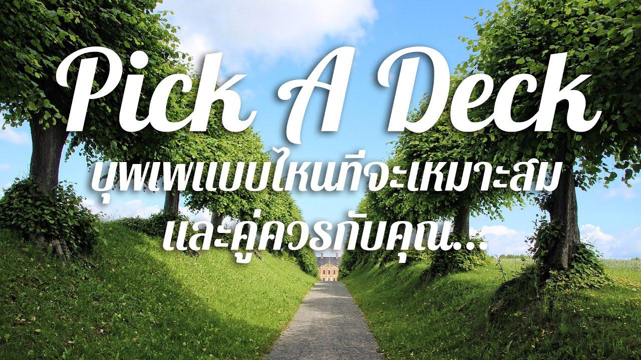 Pick a deck /บุพเพแบบไหนที่จะเหมาะสมและคู่ควรกับคุณ...