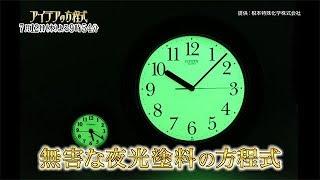 7月12日(木)夜21時54分放送】 モノの誕生の裏に秘められた意外な概念の...