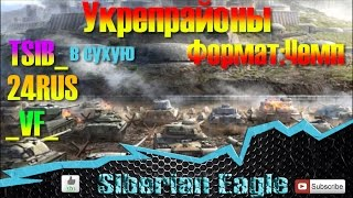 [WoT] Укрепрайоны #5 - Вылазка клана [SP-DW] против TSIB_, 24RUS, _VF_.