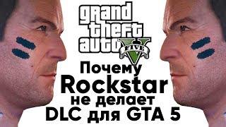 Почему Rockstar не выпускают синглплеерные DLC для GTA 5?