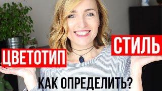 ЦВЕТОТИПЫ ВНЕШНОСТИ и СТИЛЬ ♥ КАК ОПРЕДЕЛИТЬ? ♥ 3 ТЕСТА  ♥ Olga Drozdova
