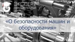 видео ТР ТС 019/2011