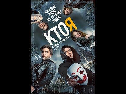 Фильм про Хакеров — «КТО Я» 2018 (полная версия)     BluRay HD 1080p @60FPS     смотреть онлайн - Видео онлайн