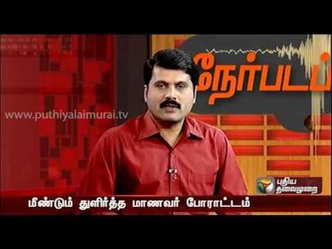 Nerpada pesu-Increasing Students Protests Demanding Separate Tamil Eelam Part 01