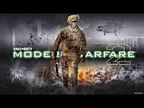 Call of Duty Modern Warfare 2 / Лучший шутер всех времён