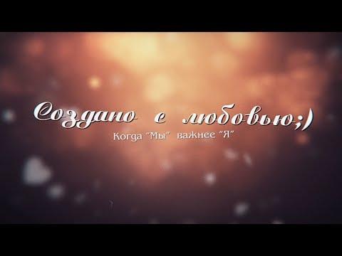 Видеоподарок на годовщину свадьбы. 10 лет вместе / Монтаж из фото и видео на заказ