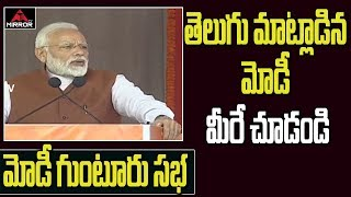 PM Modi Speech in Telugu at Guntur Public Meeting   Modi AP Tour   AP Political News   Mirror TV