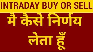 Intraday BUY or SELL - How to Decide | HINDI