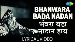 Bhanwara Bada Nadaan with lyrics   भँवरा बड़ा नादान गाने के बोल   Sahib Bibi Aur Ghulam