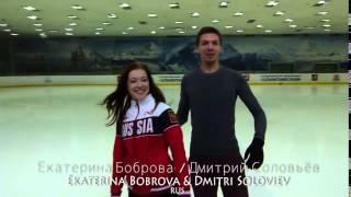 Ekaterina Bobrova & Dmitri Soloviev name pronunciation