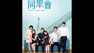 Счастливы вместе [05/15] / Тайвань, 2015