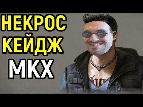 НЕКРОС КЕЙДЖ РАЗДАЁТ АВТОГРАФЫ И ФИНГАЛЫ В MORTAL KOMBAT XL