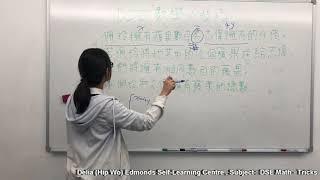 Publication Date: 2018-04-18 | Video Title: DSE Math(文字解題技巧), 地利亞修女紀念學校(協和