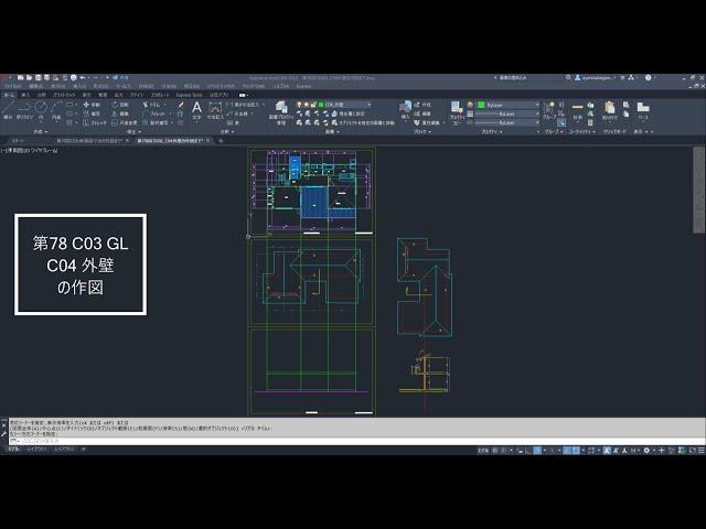 第78回C03GL C04外壁の作図 建築CAD検定2級 第78回徹底解説! 試験直前!建築CAD検定2級 第78回の問題を最初から完成まで書き方説明を徹底解説します。