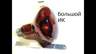 Инфракрасная лампа 250Вт для сушки семян и не только.Стоит 200 рублей.