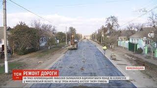 На ''пекельній'' трасі ''Кропивницький – Миколаїв'' почали ремонт: коли дорога буде готова