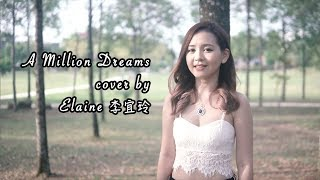 A Million Dreams (from The Greatest Showman) Cover by Elaine李宜玲