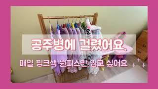 원피스와 치마만 좋아하는 5살 세연이 옷 소개, 핑크핑…