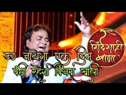 Ud Jayega Ek Din Panchhi Rahega Pinjra Khali (Anand Shinde)2018